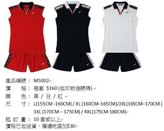 排球服 女子 高清图片